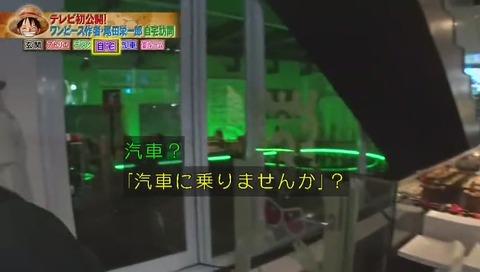尾田栄一郎 自宅 汽車