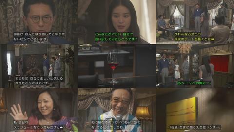 ドラマ『貴族探偵』最終回11話 画像