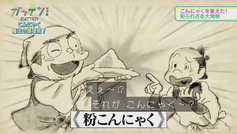 NHK「ガッテン」 ドラえもん風