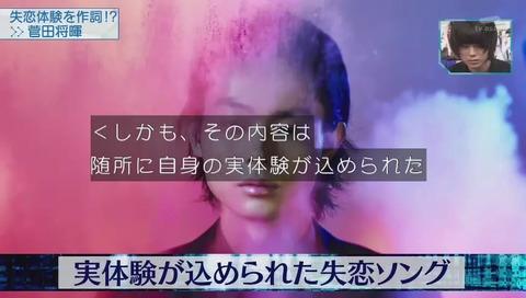 菅田将暉 「呼吸」は実体験がこめられた失恋ソング
