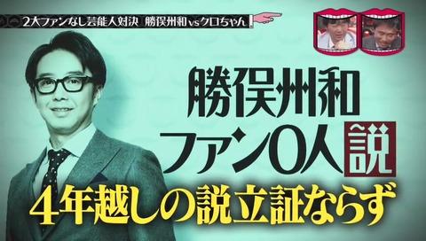 勝俣ファン 0人説