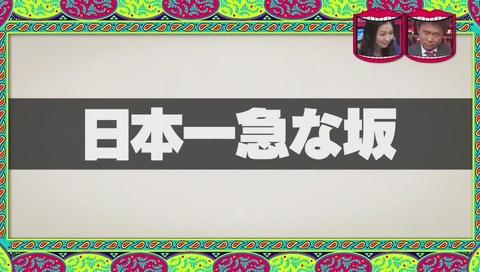 「日本一急な坂」