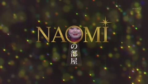 「NAOMIの部屋」画像