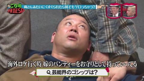 『水曜日のダウンタウン』バイきんぐ西村