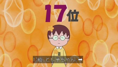 ちびまる子ちゃん 人気投票 17位 とし子ちゃん