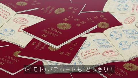 イモト         パスポート