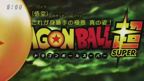 「 ドラゴンボール超(スーパー)」 第130話 空前絶後の超決戦!究極のサバイバルバトル!!