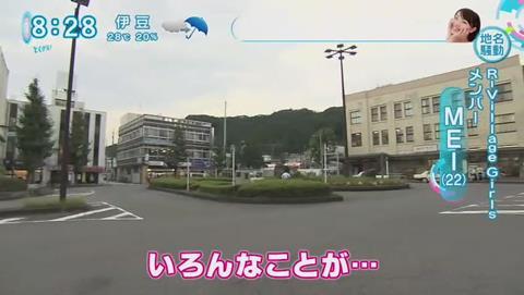 青海 青梅 紛らわしい地名 アイドル 遅刻 (200)