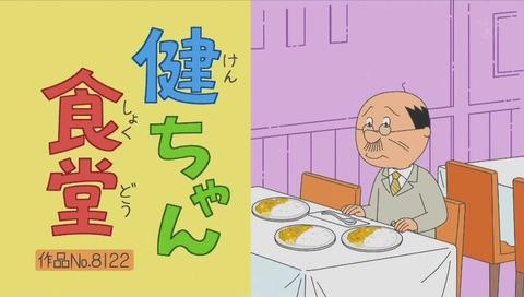 サザエさん「健ちゃん食堂」タイトル