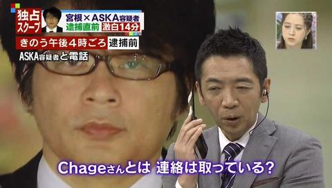 11月29日ミヤネ屋。昨日ASKAと会話 Chageについて