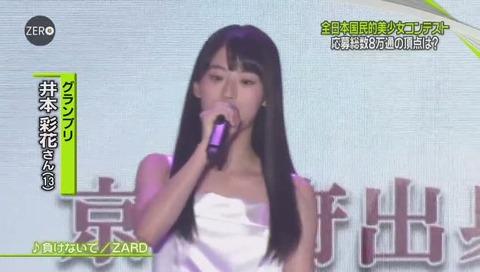 「全日本国民的美少女コンテスト」2017年 井本彩花さん