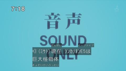 「新幹線変形ロボ シンカリオン」ミサトさん