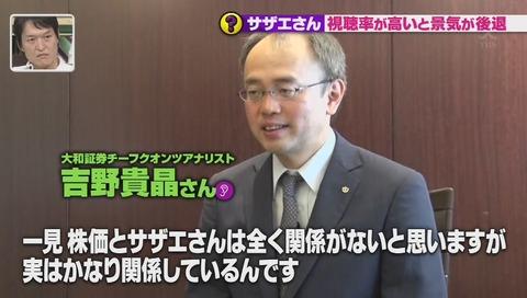 大和証券 吉野孝昌 さん