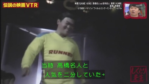 高橋名人 映画化『GAME KING』