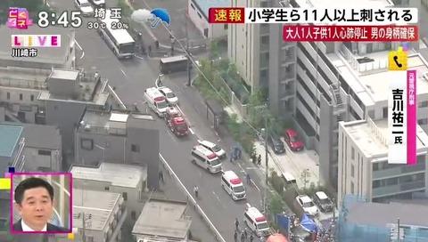 フジテレビ とくダネ! 川崎市登戸 無差別殺人事件 血の映像