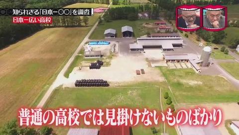 「日本一広い高校」北海道 標茶高校