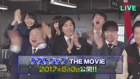 ラストコップ THE MOVIE 2017年5月公開