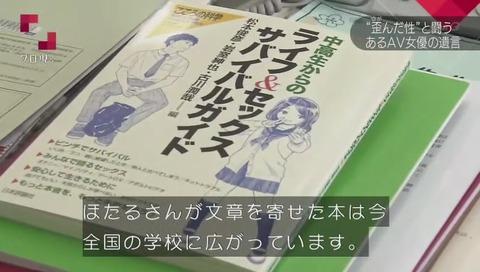 書籍「 中高生からのライフ&セックス サバイバルガイド 」