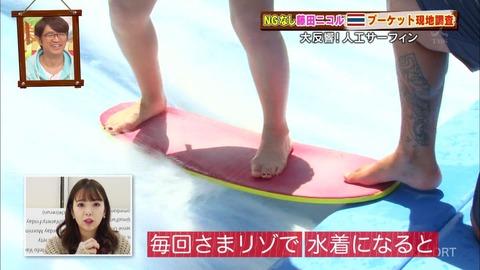 藤田ニコル 水着になると「2chでキャプ画像をコマ撮り」