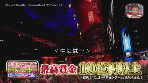 ゲーム世界大会賞金10億円