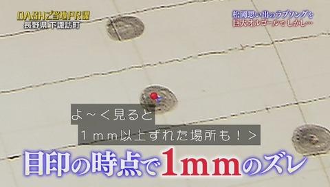 「鉄腕DASH」松岡昌宏