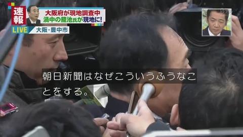 籠池理事長 朝日を批判