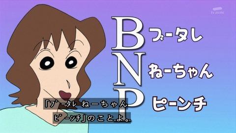 クレヨンしんちゃん『母ちゃんはBNPだゾ』BNP=ブータレねーちゃんピンチ