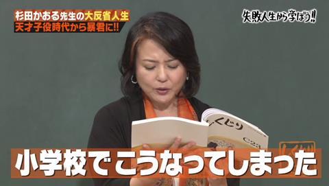 しくじり先生 杉田かおる ビックリマン (44)