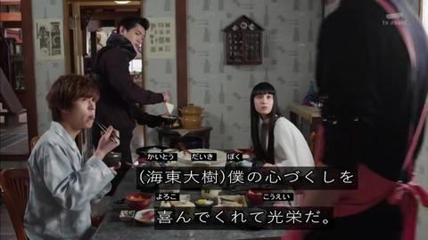 仮面ライダージオウ 29話 ディエンド海東大樹
