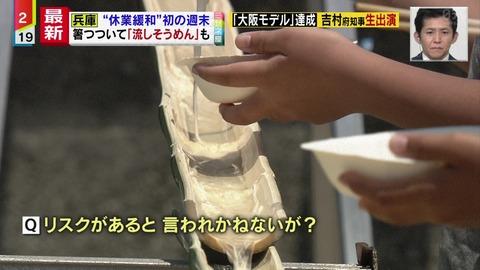 ミヤネ屋 松江海水浴場 流しそうめんする家族インタビュー