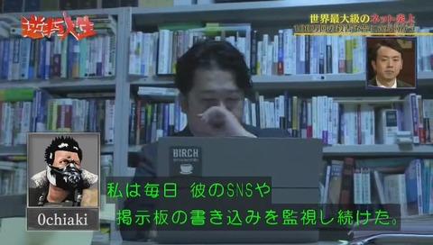 唐澤貴洋 2chの情報からゼロチアキを特定