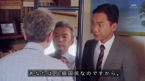 『家政夫のミタゾノ』4期1話 「上級国民なのですから」
