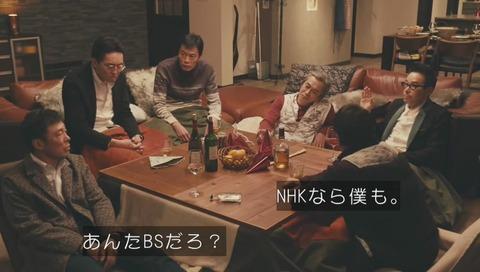 NHK僕も あんたBSだろ