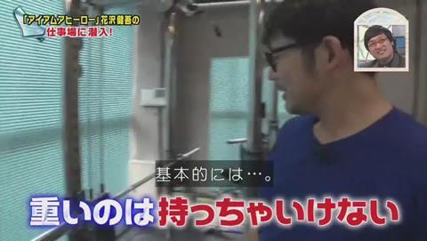ナカイの窓 マンガ家SP 花沢 トレーニング