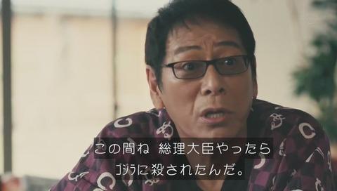 大杉漣 ゴジラで総理大臣