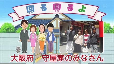 サザエさん50周年スペシャル「回る回るよ」大阪府 守屋家のみなさん 写真