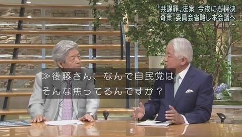田原総一朗 「自民党なんで焦ってる」