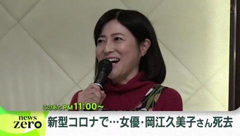 岡江久美子 コロナで死去