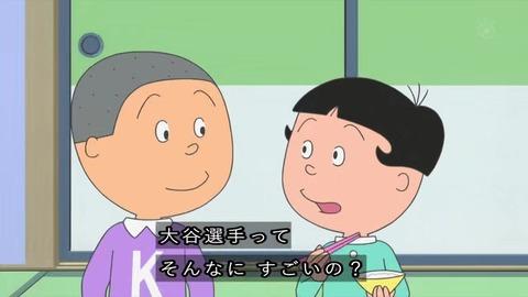 サザエさん50周年 大谷翔平 『カツオ、夢のメジャーリーグ』大谷選手は二刀流