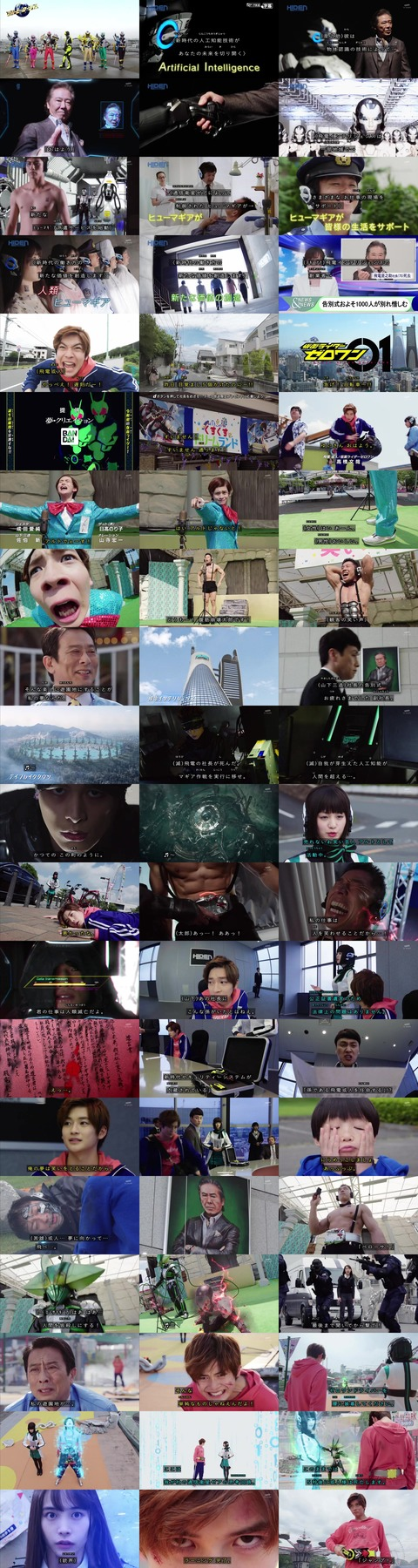 「仮面ライダー01」1話