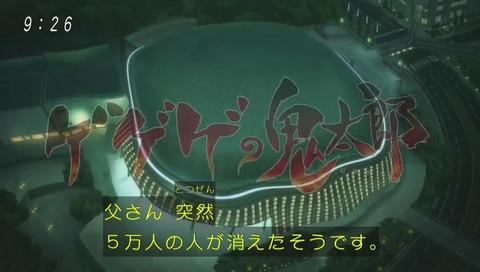 アニメ『ゲゲゲの鬼太郎』6期 1話 次回予告