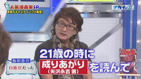 ナカイの窓 マンガ家SP  板垣恵介
