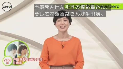 「news zero」梶裕貴 花澤香菜 出演
