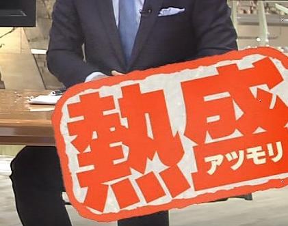 アツモリ 放送事故 画像