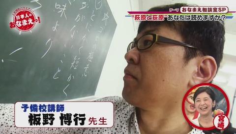 板野博行 さん