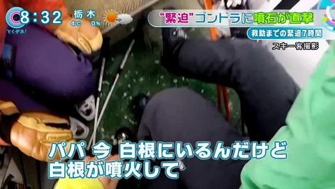 白根山 ゴンドラ救難映像
