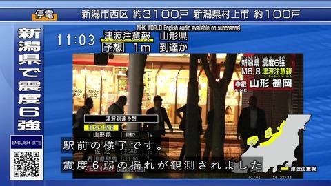 新潟地震 NHK報道