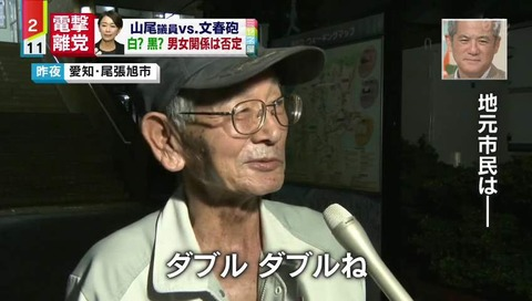 山尾議員の地元 愛知県 住民