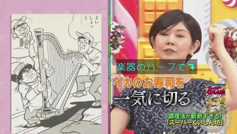 漫画「スーパーくいしん坊 」ハープ