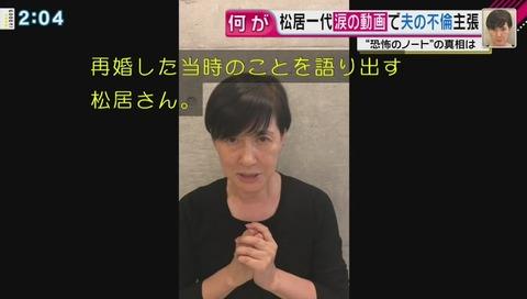 『グッディ』松井一代が動画で船越英一郎の浮気と陰謀?を訴える